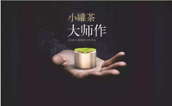 小罐茶邀你共品工夫红茶之台湾红玉