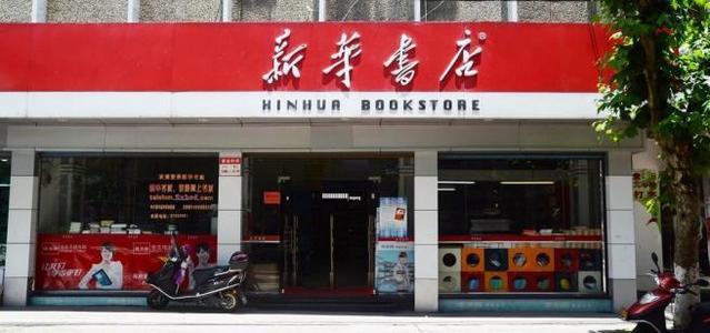 新华书店成立80周年 阅读记忆最初诞生在窑洞里