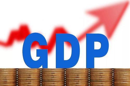 我国GDP增速逐年放缓趋势有望扭转